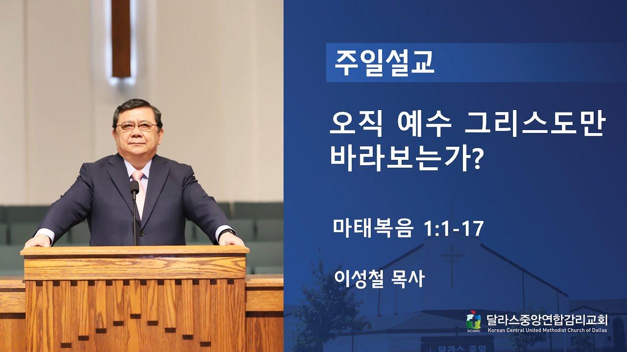 """2020-12-06 - """"오직 예수 그리스도만 바라보는가?"""""""