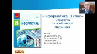 Інформатика. 8 клас. Презентація нового підручника