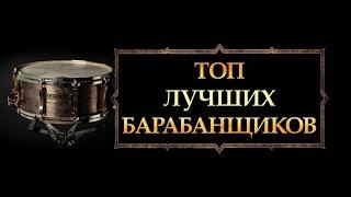Лучшие барабанщики мира / Топ лучших барабанщиков от Макса из группы HMR