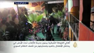 أهالي الغوطة الشرقية يبنون مدينة للألعاب تحت الأرض