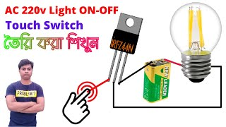 Load on off by touch switch।How to make ac touch switch।How to make touch on off switch circuit