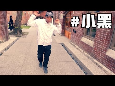 小黑 (Locking) | City Dancer | Dance Region | Vol.6