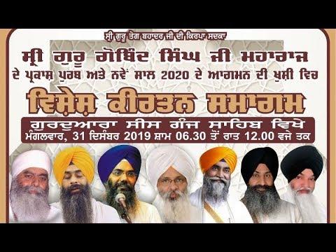 Live-Now-Gurmat-Kirtan-Samagam-From-G-Sisganj-Sahib-Delhi-31dec2019-New-Year-2020