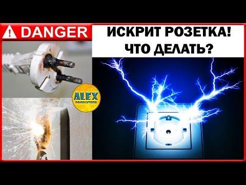Искрит розетка. Почему? Что делать и как починить? #electrician
