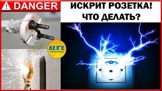 ИСКРИТ РОЗЕТКА! Почему? Что делать? Как починить? #electrician