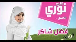 Fadhel Shaker نوري اكتمل 2013 - فضل شاكر