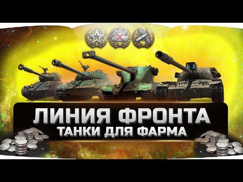 ✅ САМЫЕ ЭФФЕКТИВНЫЕ ТАНКИ ДЛЯ ЛИНИИ ФРОНТА 2020!! ⚡⚡