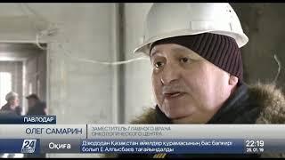Завершено строительство основных корпусов нового онкоцентра в Павлодаре