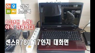 삼성노트북 센스 R780 17인치 10년이 됐지만 아직…