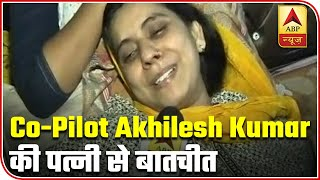 His Phone Was Ringing Even After Landing: Co-Pilot Akhilesh's Wife | ABP News