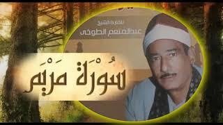 الشيخ عبد المنعم الطوخى