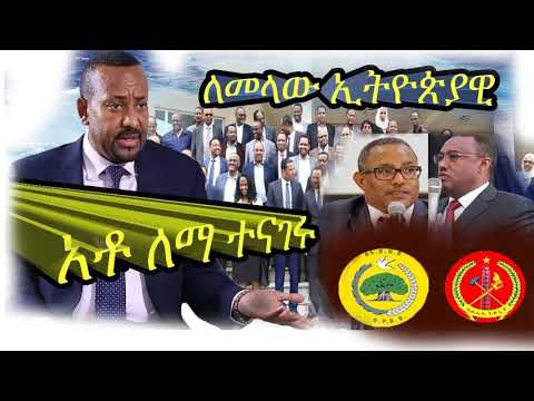 Ethiopia News today ሰበር ዜና መታየት ያለበት! October 07, 2018