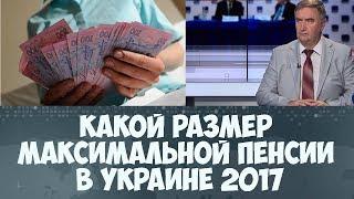 Максимальная пенсия в Украине в 2017 году