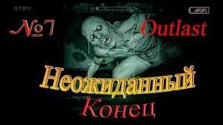 Outlast - часть 7 - Неожиданный конец!!!