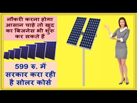 Solar business entrepreneurship opportunities. Solar panel course (By navjyoti dunia)