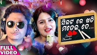 Silata Re Khadi Madei De Odia New Masti Song Baibhav Lopamudra Studio Version
