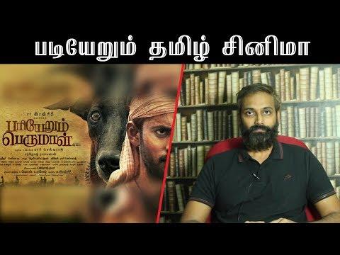 Padiyerum Tamil Cinema - Pariyerum Perumal