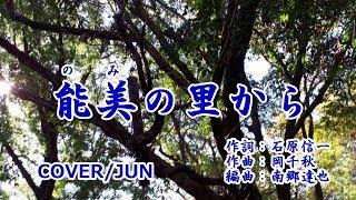【新曲】「こころの灯り」C/W曲『能美の里から』北野まち子 カバー/じゅん