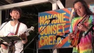 2017.8.26 Hakone Sunset Creek BLUEGRASS FESTIVAL 1.夏の時間 2.帰化...