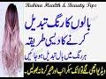 Hair Colour Change Karne ka tarika, sab Colour Change Hojein in urdu hindi