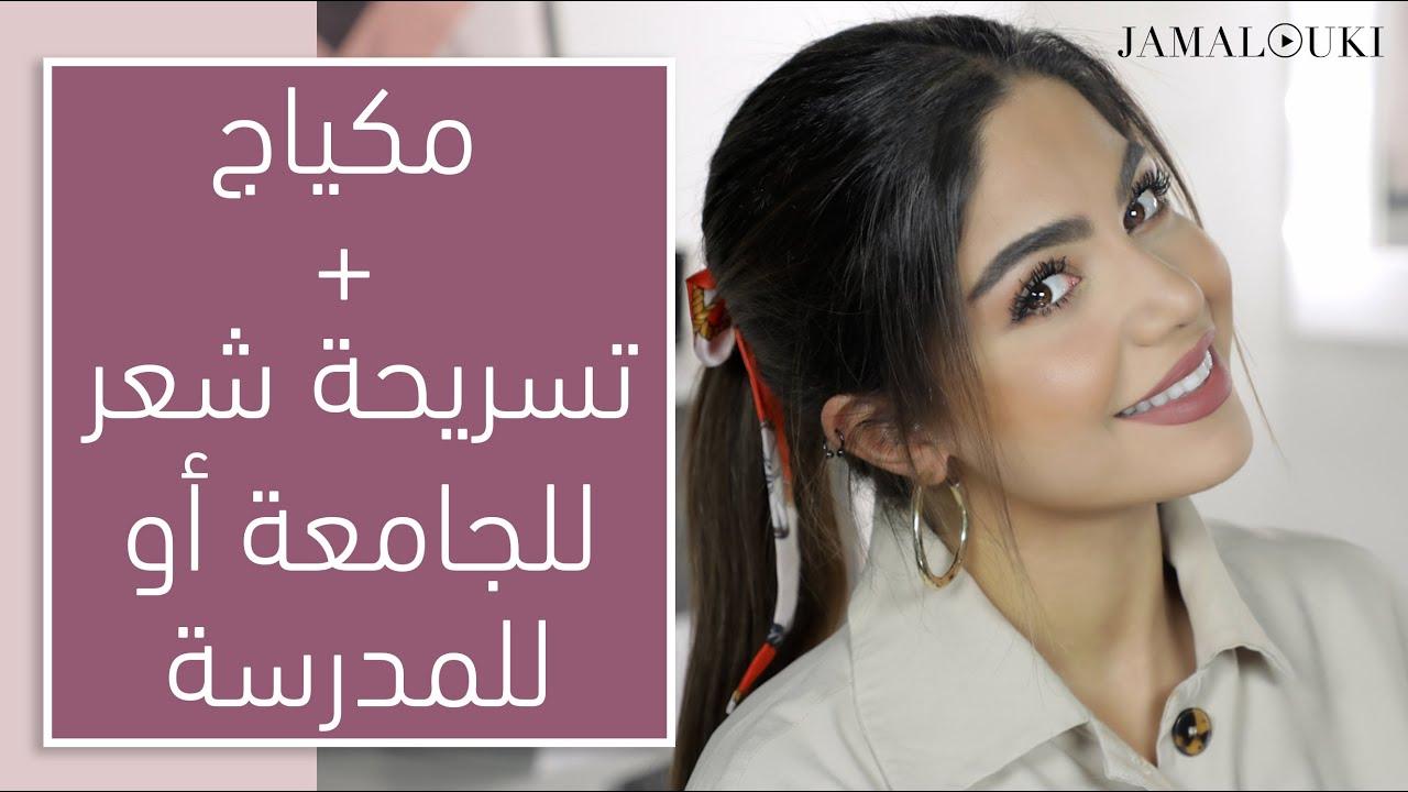 مكياج مناسب لكل بنات الجامعة والمدرسة | مناسب لصفوف التعلم عن بعد اونلاين + تسريحة شعر