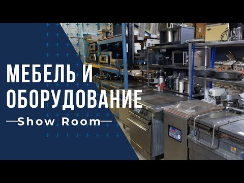 Большой шоу рум б/у мебели и оборудования в Москве