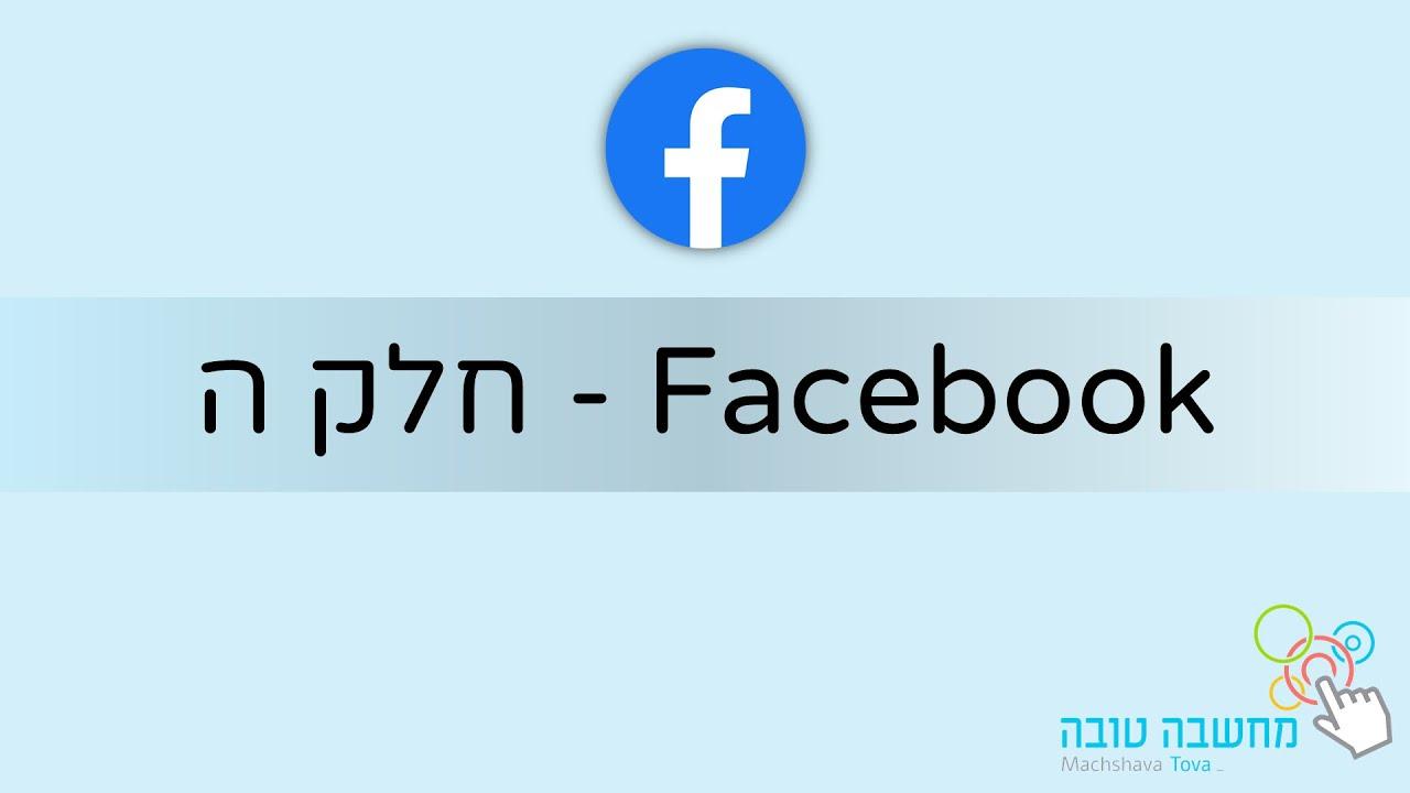 Facebook - חלק ה' 09.03.21