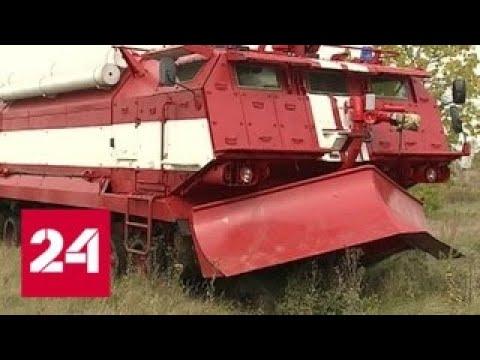 Омский завод досрочно выполнил заказ по поставке пожарных танков - Россия 24