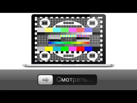 MacBook Pro Retina 2012 - полный обзор