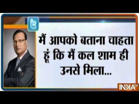 Arun Jaitley की सेहत पर Rajat Sharma ke Tweet