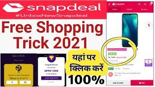 Snapdeal free shopping 2021 / Tricks in hindi √ screenshot 3