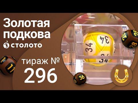 Золотая подкова 02.05.21 тираж №296 от Столото
