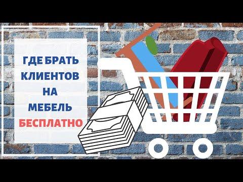 Где брать заказы на мебель бесплатно!