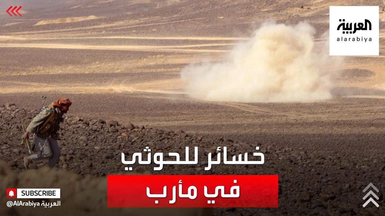 خسائر بشرية وعسكرية لميليشيا الحوثي في مأرب  - نشر قبل 9 ساعة