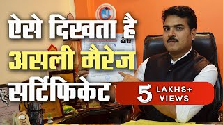 Real court marriage certificate look like this | How to verify legal certificate