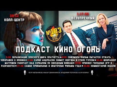 Подкаст №103   Колл-центр   Безупречный