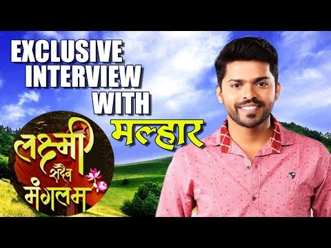 Lakshmi Sadaiva Mangalam | Exclusive Interview with मल्हार | New Colors Marathi TV Serial