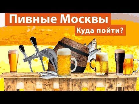 Лучшие скрытые пивные Москвы 18+
