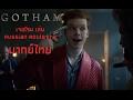 Gotham   เจอโรมเล่น Russian roulette (พากย์ไทย) [Unofficial]