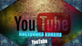 YouTube Налаштування оформлення каналу #1