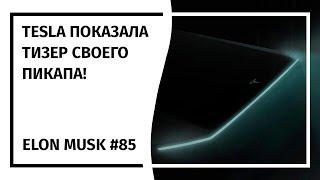 Илон Маск: Новостной Дайджест №85 (13.03.19-19.03.19)