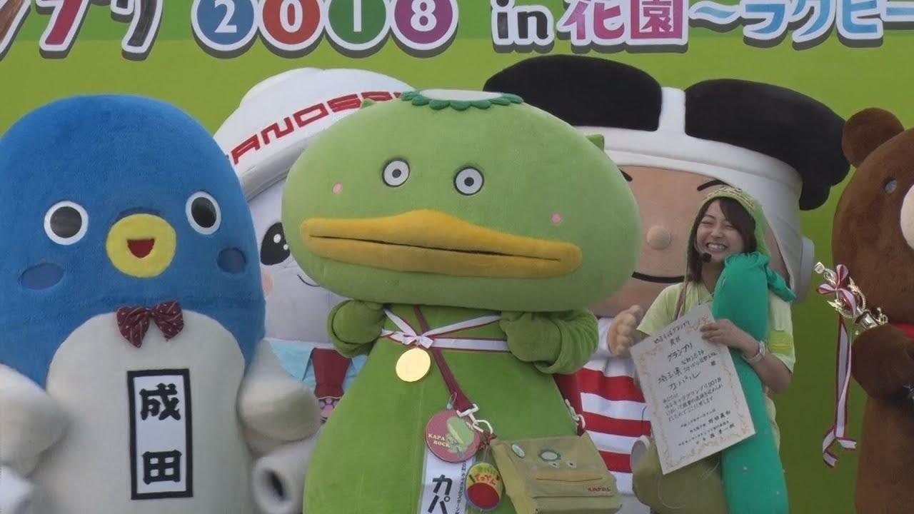 ゆるキャラ日本一に埼玉のカパル 「こにゅうどうくん」は3位 ...