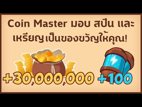 Coin Master ฟรีสปิน และ เหรียญ ลิงค์ 14.05.2021
