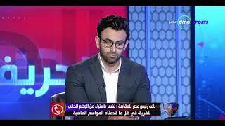 الحريف - نائب رئيس مصر للمقاصة :نشعر باستياء من الوضع الحالي للفريق في ظل ما قدمناه المواسم الماضية
