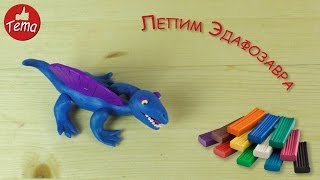 Лепим из пластилина пошагово динозавра Лепка для детей 4-5 лет