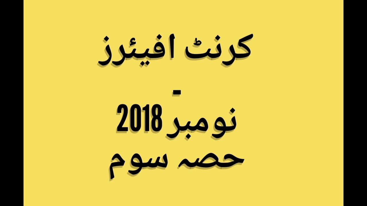 Current affairs in Urdu 2018 November part (3), | General knowledge in Urdu  | Urdu GK |