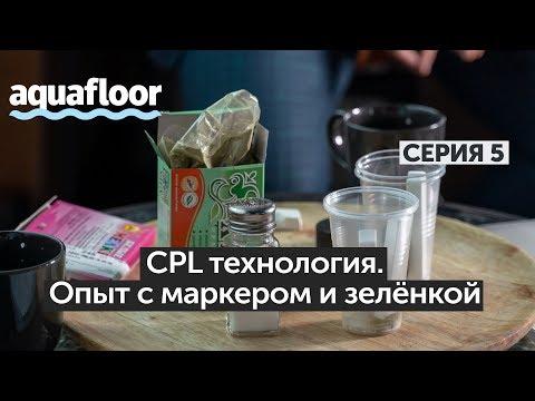 Серия 5 | CPL технология. Опыт с маркёром и зелёнкой Aquafloor - 100% влагостойкое покрытие