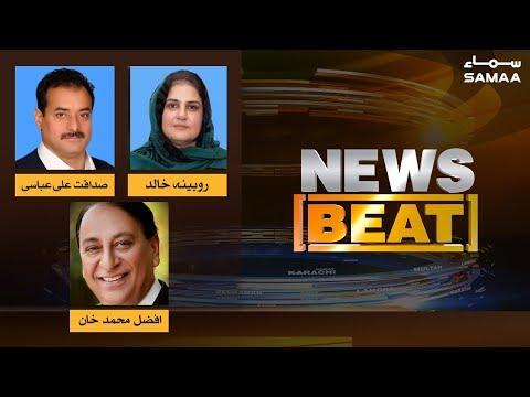 Faryal Talpur Giraftaar | News Beat | Paras Jahanzeb | 14 June 2019