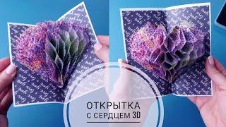 открытка с сердцем из салфеток !очень просто!  3d открытка на День святого Валентина