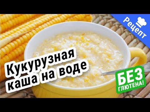 Кукурузная каша на воде рецепт с фото в мультиварке